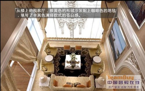 俯视客厅,雅黄色的布绒沙发配上咖啡色的地毯,填写了卡其色演绎欧式的