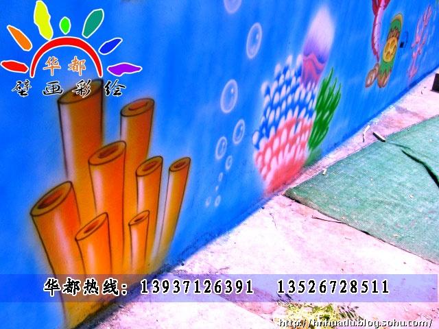 快乐的海底乐园-河南幼儿园壁画,幼儿园喷画,-搜狐博客