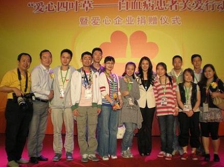2010年5月14日中华骨髓库白血病患者关爱行动