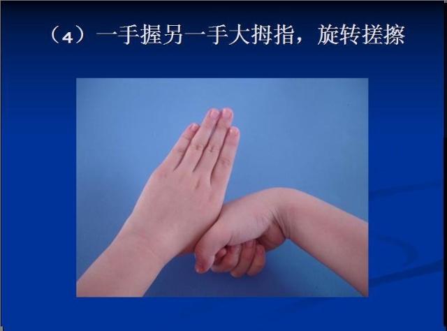 六部洗手法---的操作步骤-六部洗手发