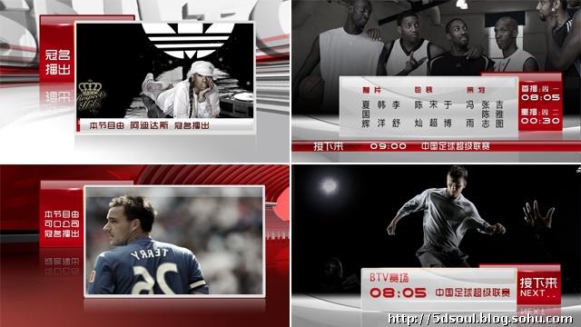 频道整体形象包装 BTV体育