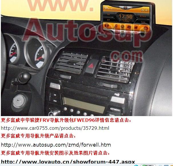 车载导航 富威第二代中华骏捷FRV原车无损加装 安装导航高清图片