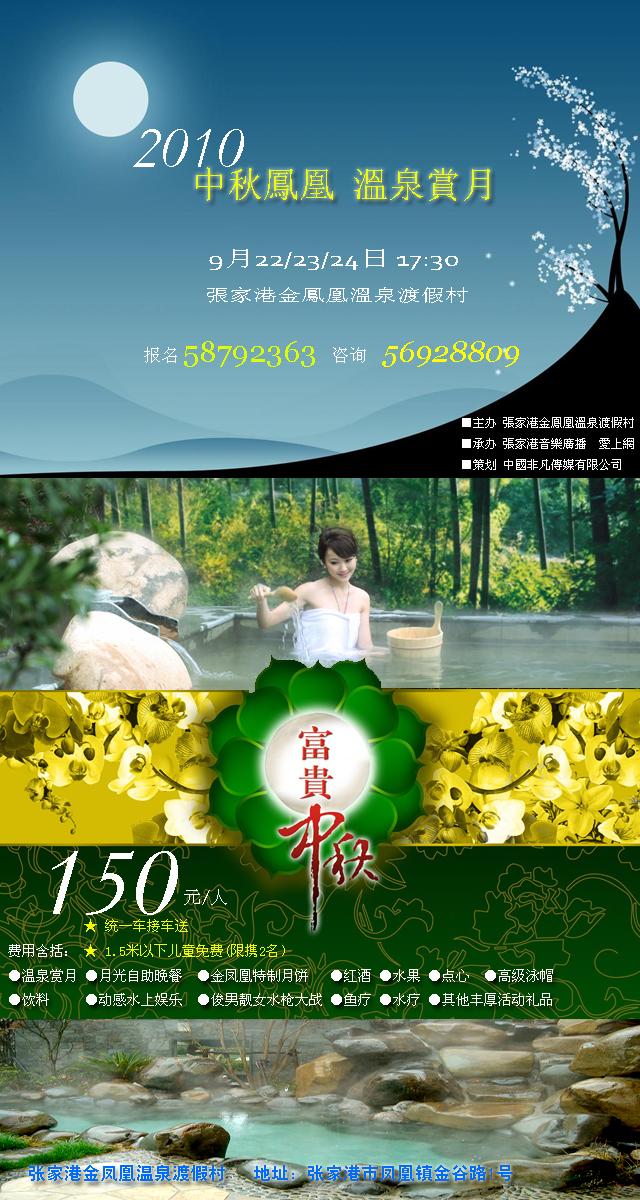 2010中秋凤凰温泉赏月活动海报(图)