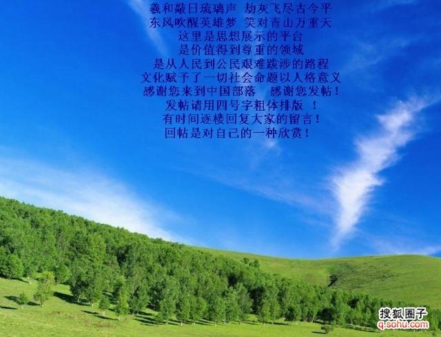 十种迹象说明 中国的难受日子在后头高清图片