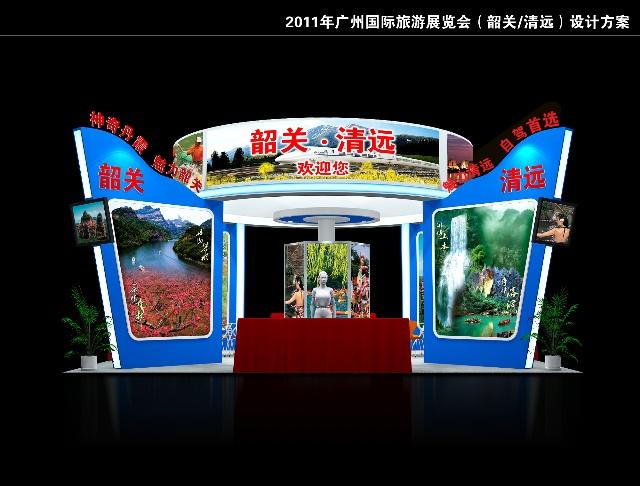 2011广州旅游展韶关清远展位效果图