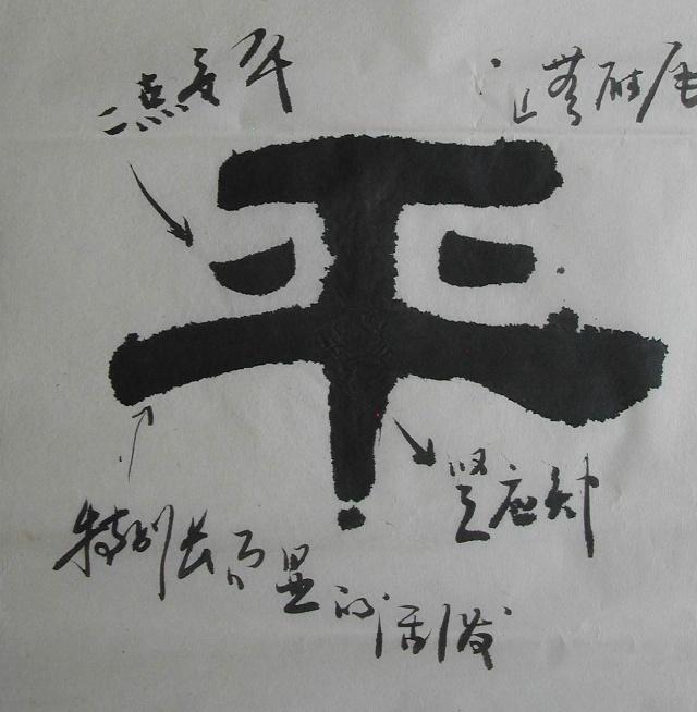 小无相功_隶书入门(五)避就容让 向背分明-翰墨情缘—葛学功-搜狐博客