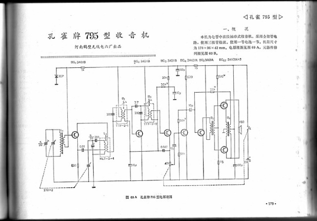 5v收音机电路图