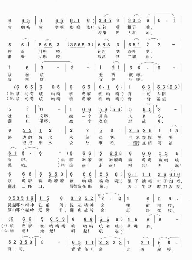 茶马古道背二哥-曲谱歌谱大全-搜狐博客