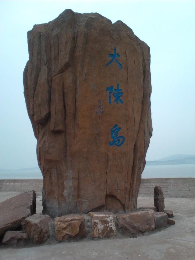 大陈岛位于浙江省台州市椒江区的外海