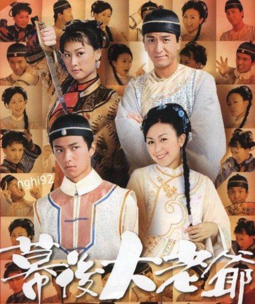 幕后大老爷(2009)——20集