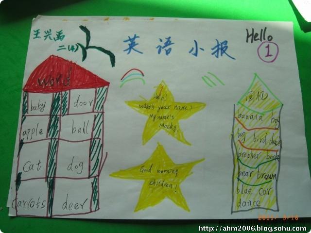 二年级英语小报展示(一)-孩子