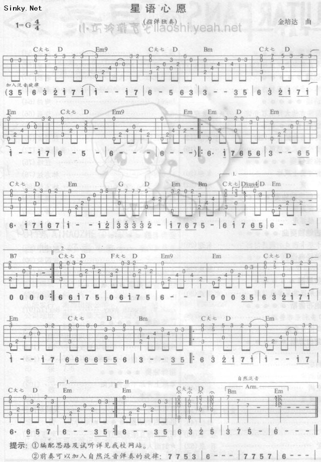 《星语星愿》吉他独奏谱
