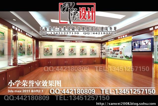 小学荣誉室效果图13451257150 高清图片