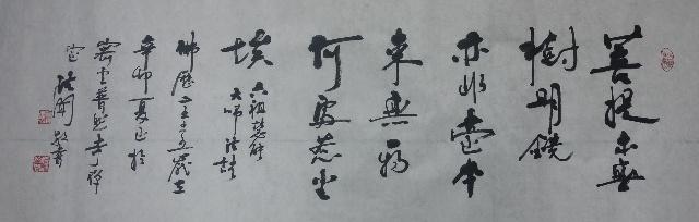 书法作品-菩提本无树,不二禅寺,药师宝殿